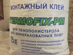IVSIL TERMOFIX-РМ 25 кг. клей+арм. универсальный